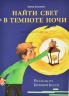 НАЙТИ СВЕТ В ТЕМНОТЕ НОЧИ. Рассказы из Большой Книги. Виктор Кузьменко