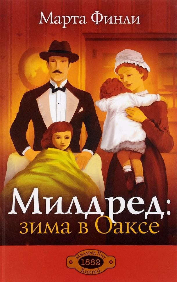 МИЛДРЕД: ЗИМА В ОАКСЕ. Книга 4. Марта Финли
