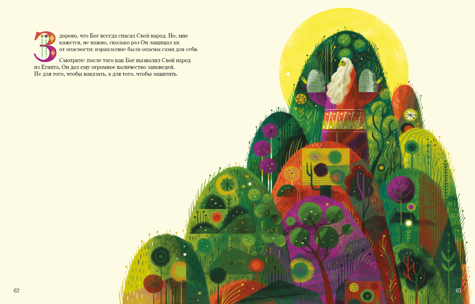 САМАЯ БОЛЬШАЯ ИСТОРИЯ. Как Змеебой пустил нас назад в сад. Кевин Деянг
