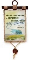 """Свиток """"ВСЕМУ СВОЕ ВРЕМЯ"""" /формат А3/"""