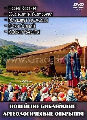 НОВЕЙШИЕ БИБЛЕЙСКИЕ АРХЕОЛОГИЧЕСКИЕ ОТКРЫТИЯ - 1 DVD