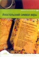 АПОСТОЛЬСКИЙ СИМВОЛ ВЕРЫ. Д-р Ван Б. Гейтон - 3 DVD