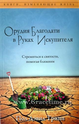 ОРУДИЯ БЛАГОДАТИ В РУКАХ ИСКУПИТЕЛЯ. Пол Дэвид Трипп