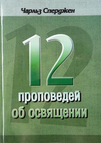 12 ПРОПОВЕДЕЙ ОБ ОСВЯЩЕНИИ. Чарльз Сперджен