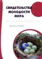 СВИДЕТЕЛЬСТВА МОЛОДОСТИ МИРА. Д-р Рассел Хамфриз