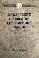 БИБЛЕЙСКИЕ ОСНОВАНИЯ СОВРЕМЕННОЙ НАУКИ. Генри Моррис