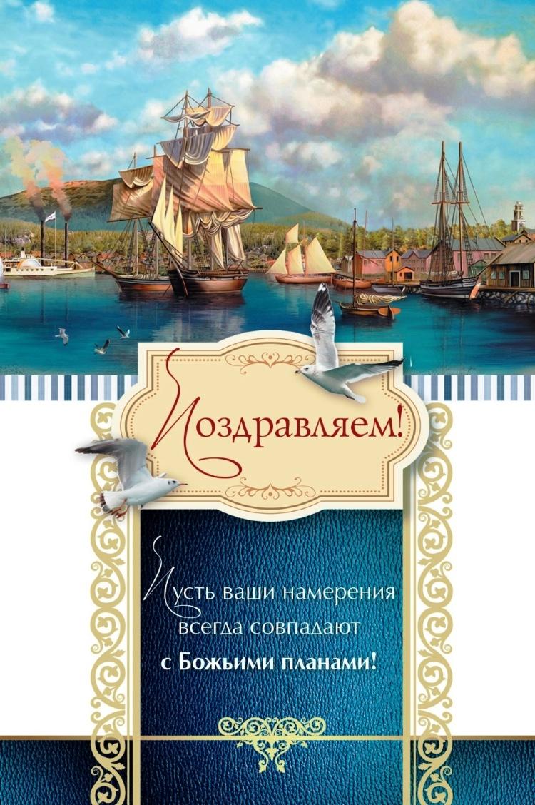 Христианские открытки для мужа, анимаций