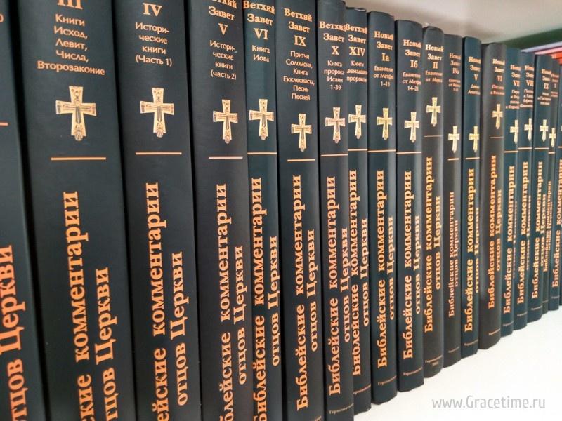 БИБЛЕЙСКИЕ КОММЕНТАРИИ ОТЦОВ ЦЕРКВИ и других авторов I-VIII веков. Новый Завет. Том 6. Послание к Римлянам
