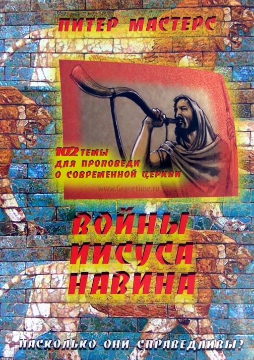 ВОЙНЫ ИИСУСА НАВИНА. 102 темы для проповеди о современной церкви. Питер Мастерс