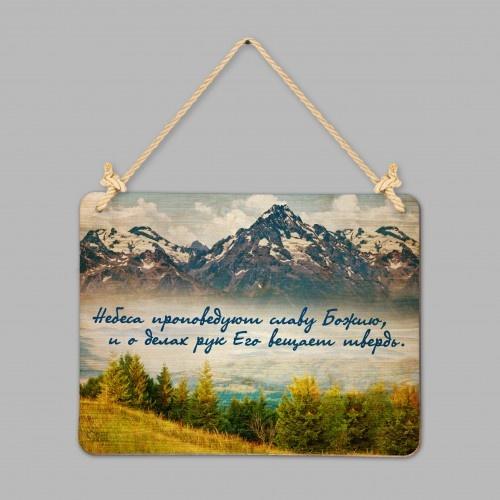 """Табличка интерьерная из дерева: """"Небеса проповедуют славу Божию"""""""