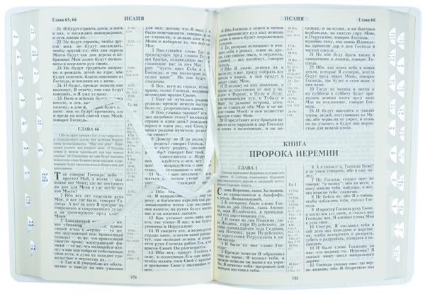 """БИБЛИЯ """"В день вашего венчания"""" 075 TI Белая, теснение, серебро, футляр, индексы, закладка /180x252/"""
