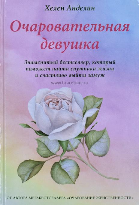 ОЧАРОВАТЕЛЬНАЯ ДЕВУШКА. Хелен Анделин /Эксмо/