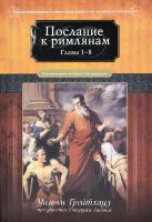 ПОСЛАНИЕ К РИМЛЯНАМ. Главы 1-8. Комментарии веслианской традиции. Уильям Грейтхауз