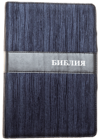 """БИБЛИЯ 075 DRTI Гибкий тканевый переплет """"Водоросли"""", синий цвет, серебрянный обрез, индексы, закладка /170х240/"""