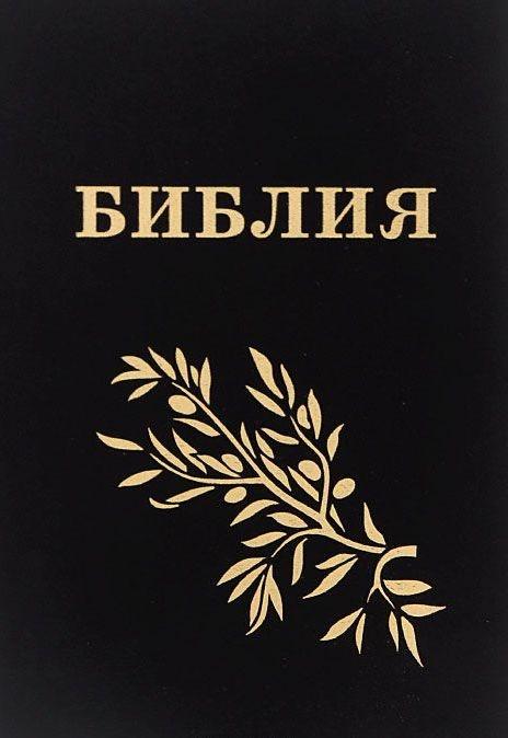 """БИБЛИЯ ГЕЦЕ """"с оливковой ветвью"""". Твердый переплет, цвет черный, закладка /золотой срез/"""