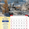 Перекидной календарь 2020: Притчи Соломона