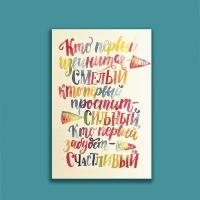 Дизайнерская открытка 10x15: Кто первый извинится