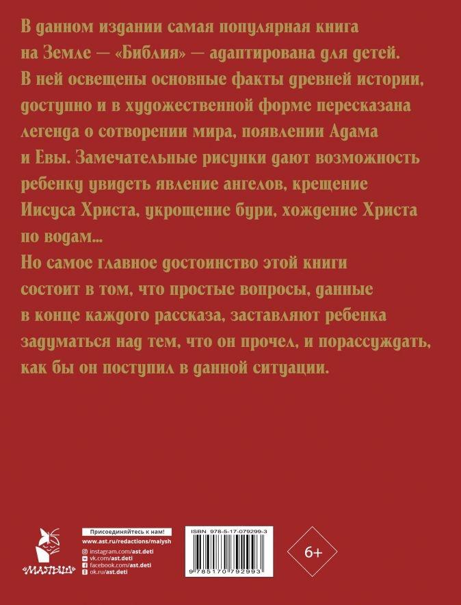 БИБЛИЯ ДЛЯ ДЕТЕЙ. Ред. Галина Шалаева