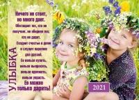 Карманный календарь 2021: Улыбка