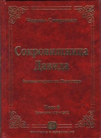 СОКРОВИЩНИЦА ДАВИДА. Том 6. Псалмы 119-150. Чарльз Сперджен