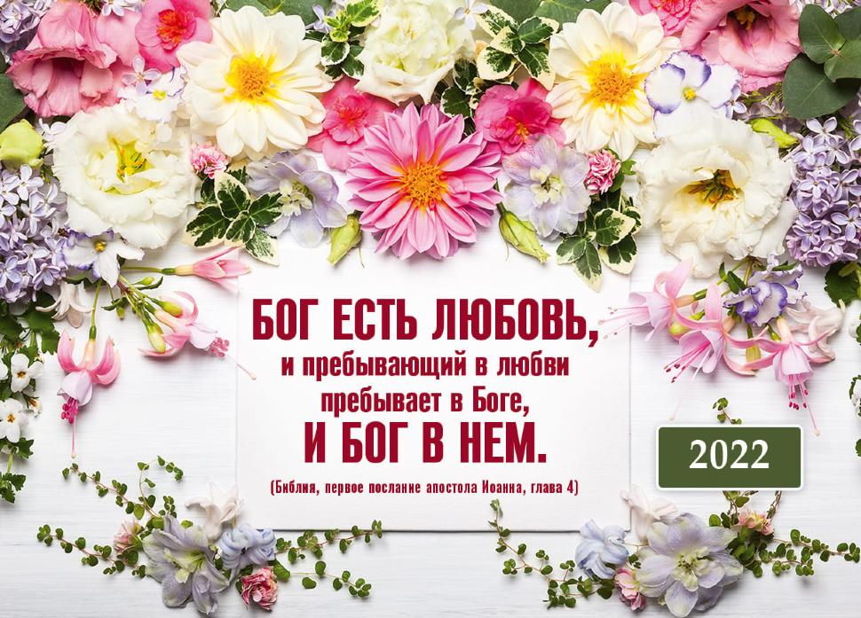 Карманный календарь 2022: Бог есть любовь