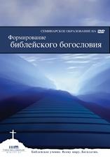 ФОРМИРОВАНИЕ БИБЛЕЙСКОГО БОГОСЛОВИЯ. Д-р Ричард Пратт - 4 DVD