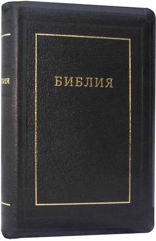 БИБЛИЯ КАНОНИЧЕСКАЯ 077 ZTI (1198) Черный кож. переплет, золотой обрез, индексы, молния