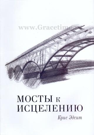 МОСТЫ К ИСЦЕЛЕНИЮ. Крис Эдсит