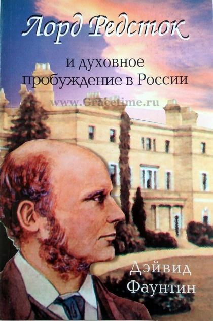 ЛОРД РЕДСТОК И ДУХОВНОЕ ПРОБУЖДЕНИЕ В РОССИИ. Дейвид Фаунтин