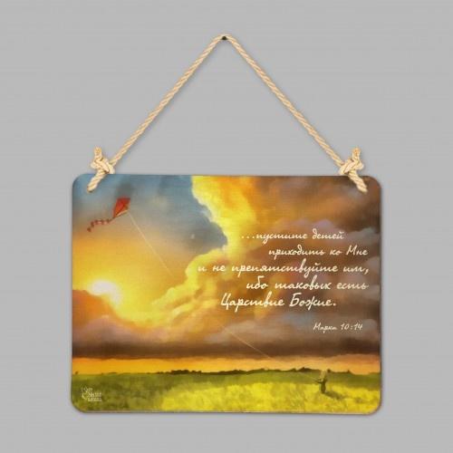 """Табличка интерьерная из дерева: """"Марка 10:14"""""""