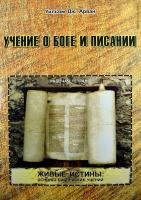 УЧЕНИЕ О БОГЕ И ПИСАНИИ. Пособие для учителя + Рабочая тетрадь. Уильям Дж. Арван
