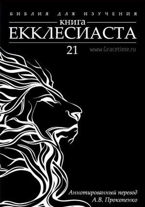 БИБЛИЯ ДЛЯ ИЗУЧЕНИЯ: Книга Екклесиаста. Аннотированный перевод Прокопенко