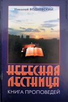 НЕБЕСНАЯ ЛЕСТНИЦА. Книга проповедей. Николай Водневский