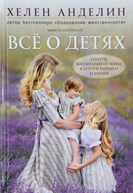 ВСЕ О ДЕТЯХ. Секреты воспитания от мамы 8 детей и бабушки 33 внуков. Хелен Анделин /Эксмо/