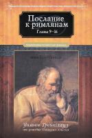 ПОСЛАНИЕ К РИМЛЯНАМ. Главы 9-16. Комментарии веслианской традиции. Уильям Грейтхауз