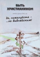 БЫТЬ ХРИСТИАНИНОМ. Да, пожалуйста - ... но библейским! Вальдемар Сардачук