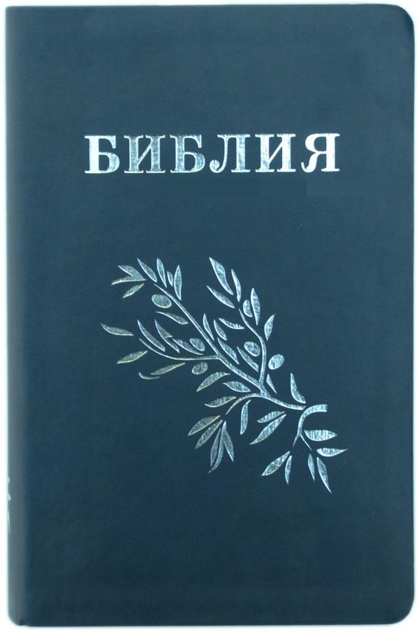 БИБЛИЯ ГЕЦЕ 063 Оливковая ветвь, прошитая, цвет синий, переплет из термовинила, серебрянный обрез /145х210/