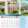 Перекидной календарь 2020: Псалмы радости