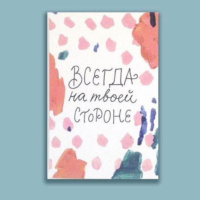 Дизайнерская открытка 10x15: Всегда на твоей стороне