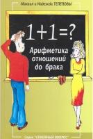 1 + 1 = ? Арифметика отношений до брака. Михаил и Надежда Телеповы