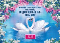 Карманный календарь 2022: Для кого-то ты весь мир!