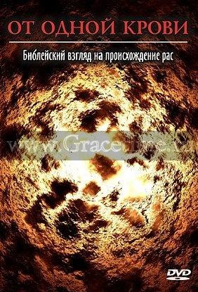 ОТ ОДНОЙ КРОВИ - 1 DVD