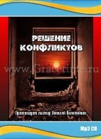 РЕШЕНИЕ КОНФЛИКТОВ. Алексей Коломийцев - 1 CD