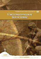 СИСТЕМАТИЧЕСКОЕ БОГОСЛОВИЕ. Д-р Ричард Пратт - 4 DVD