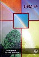 БИБЛИЯ В СОВРЕМЕННОМ РУССКОМ ПЕРЕВОДЕ 063 (1321). 2-е изд., перераб. и доп., переплет радуга
