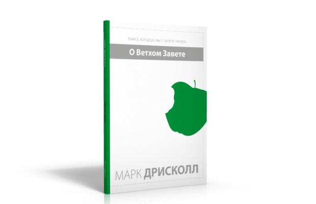 Серия: КНИГА, КОТОРУЮ ВЫ СТАНЕТЕ ЧИТАТЬ. 4 книги. Марк Дрисколл