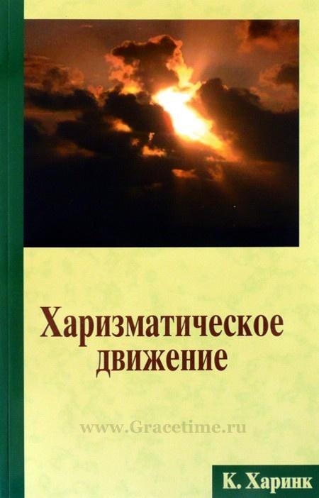 ХАРИЗМАТИЧЕСКОЕ ДВИЖЕНИЕ. Корнелис Харинк
