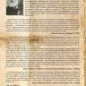 ИВАНОВ-КЛЫШНИКОВ. Избранные статьи и проповеди
