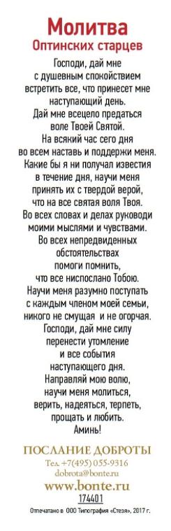 Закладка одинарная 4x16: Молитва оптинских старцев