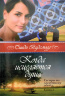 """КОГДА ИСЦЕЛЯЕТСЯ ДУША. Книга 3. """"Сестры по лоскутному одеялу"""" Синди Вудсмолл"""